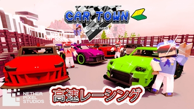 Car Town on the Minecraft Marketplace by Netherpixel